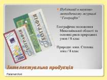 "Інтелектуальна продукція Публікації в науково-методичному журналі ""Географія""..."