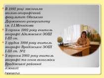 В 1992 році закінчила геолого-географічний факультет Одеського Державного уні...