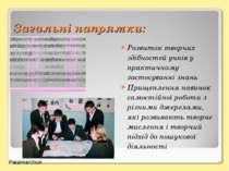 Загальні напрямки: Розвиток творчих здібностей учнів у практичному застосуван...