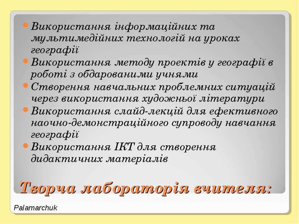 Творча лабораторія вчителя: Використання інформаційних та мультимедійних техн...