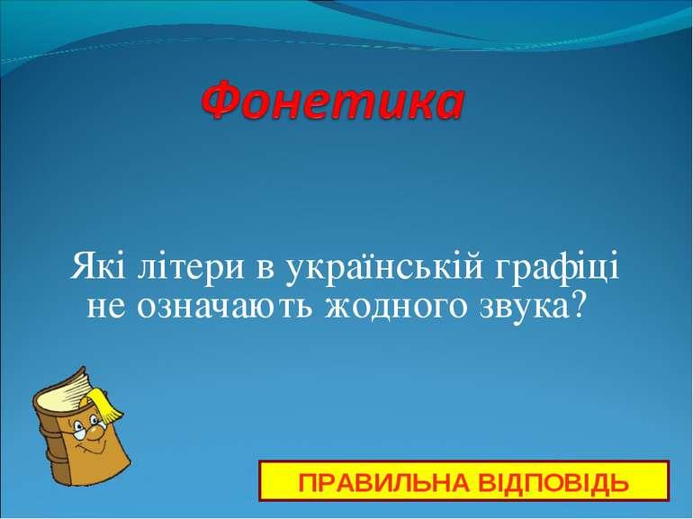 Які літери в українській графіці не означають жодного звука? ПРАВИЛЬНА ВІДПОВІДЬ