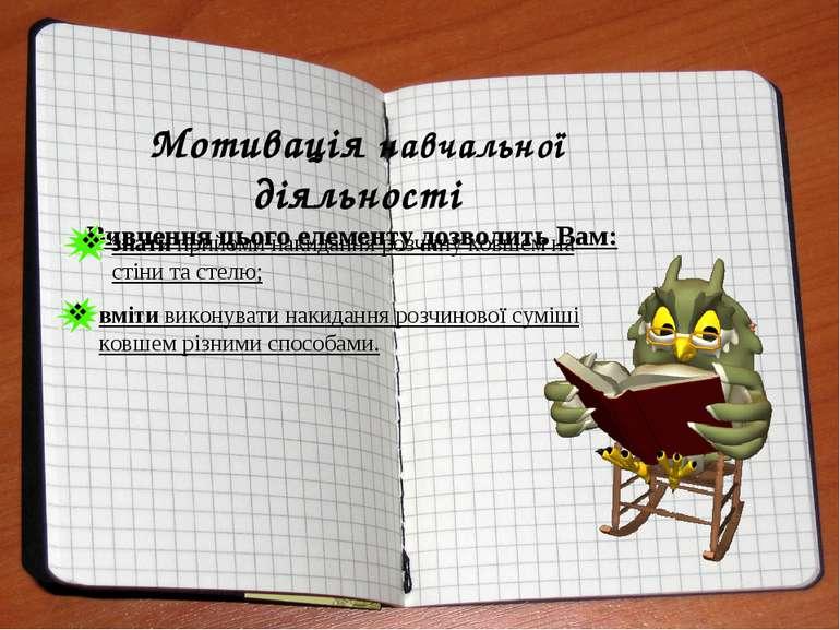 Мотивація навчальної діяльності Вивчення цього елементу дозволить Вам: знати ...