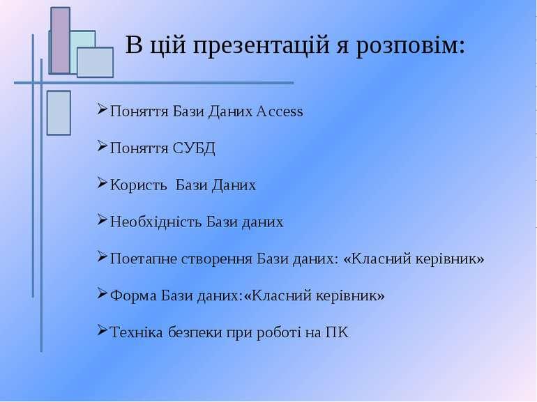 В цій презентацій я розповім: Поняття Бази Даних Access Поняття СУБД Користь ...