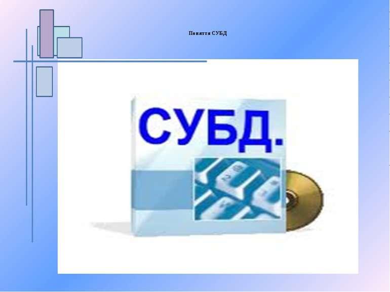 Поняття СУБД Система управління бази даних (СУБД,)– програмна система, забез...