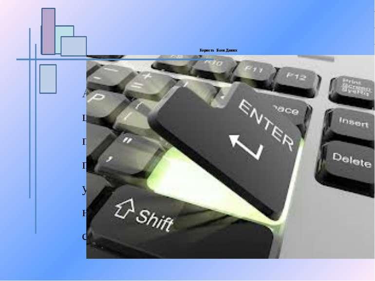 Користь Бази Даних Access є частиною офісного пакету, можна казати, що він не...