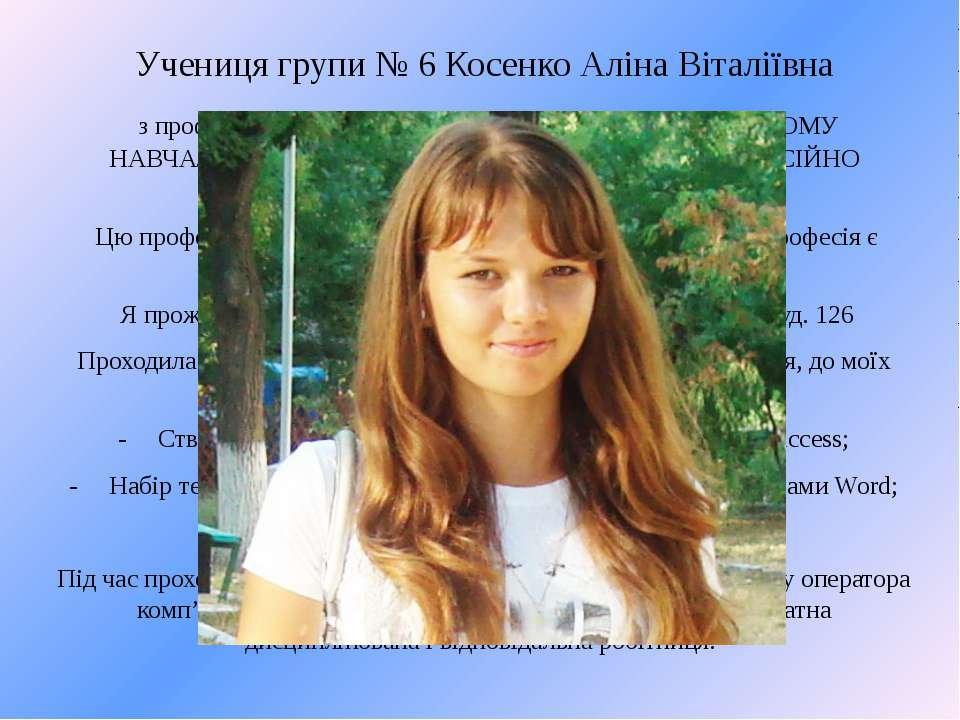 Учениця групи № 6 Косенко Аліна Віталіївна з професії: «Оператор комп'терного...
