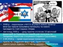 Останні події 2009 р. - переговори з ФАТХ за участі нового прем'єр-міністра І...