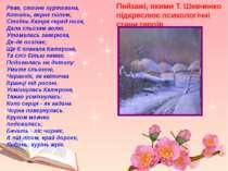 Пейзажі, якими Т. Шевченко підкреслює психологічні стани героїв Реве, стогне ...