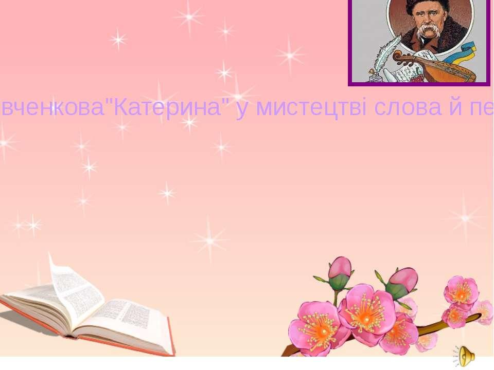 """Шевченкова""""Катерина"""" у мистецтві слова й пензля"""