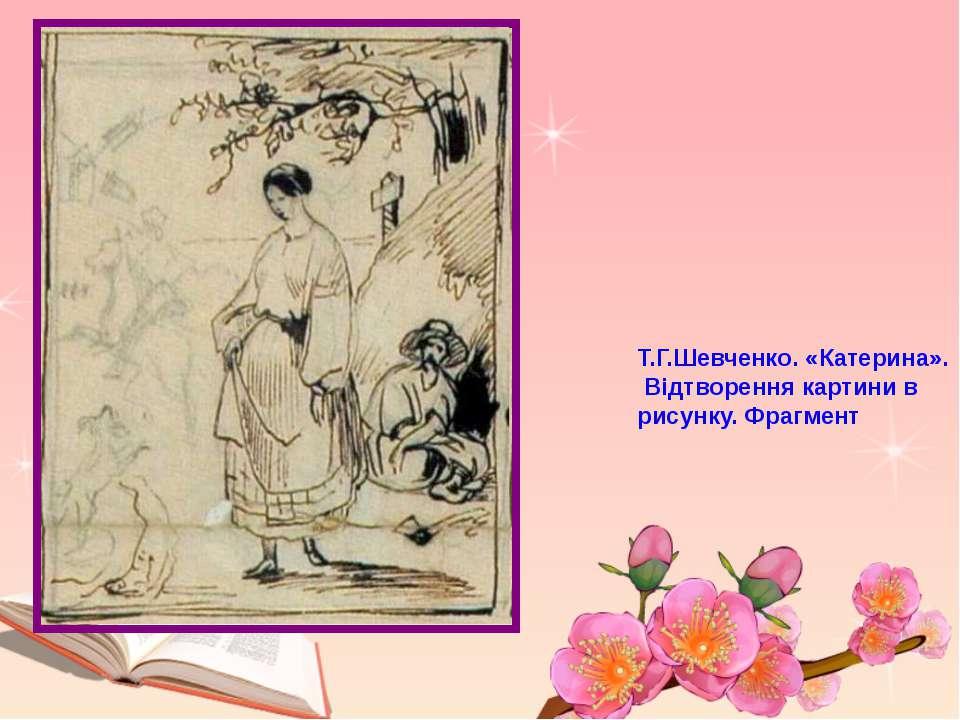 Т.Г.Шевченко. «Катерина». Відтворення картини в рисунку. Фрагмент