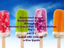 Екологічний проект. Виготовляємо морозиво. Підготували Устименко Ілля,Собчук ...