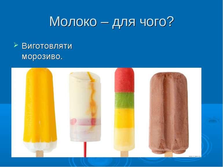 Молоко – для чого? Виготовляти морозиво.