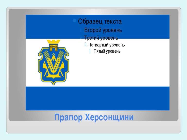 Прапор Херсонщини