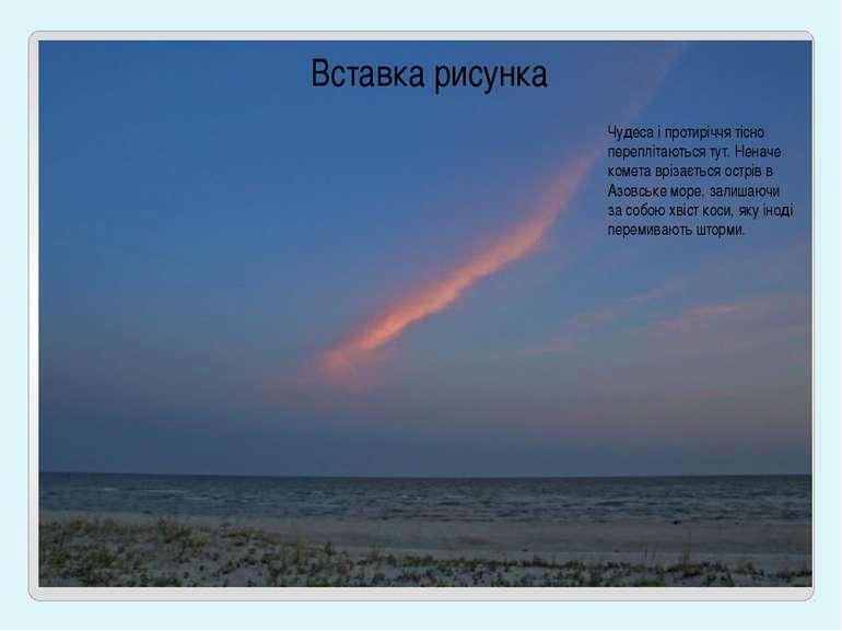 Чудеса і протиріччя тісно переплітаються тут. Неначе комета врізається острів...