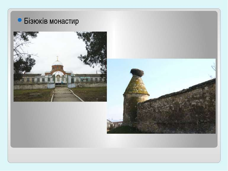 Бізюків монастир Корсунський монастир