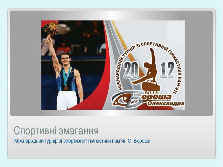 Спортивні змагання Міжнародний турнір зі спортивної гімнастики пам'яті О. Береша