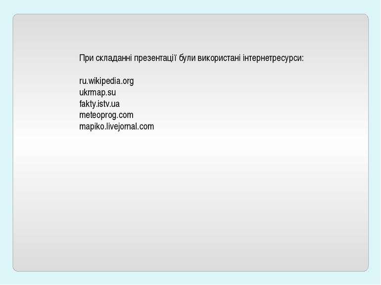 При складанні презентації були використані інтернетресурси: ru.wikipedia.org ...