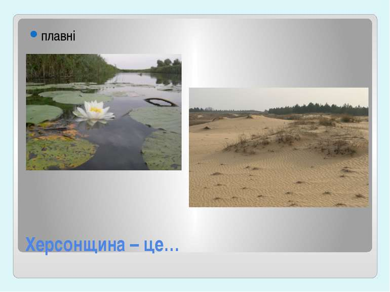 Херсонщина – це… плавні і Олешківські піски