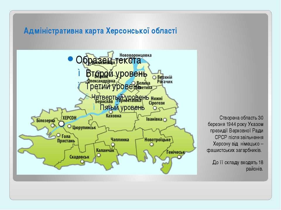 Адміністративна карта Херсонської області Створена область 30 березня 1944 ро...