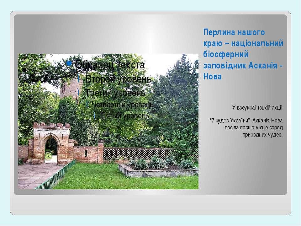 Перлина нашого краю – національний біосферний заповідник Асканія - Нова У все...