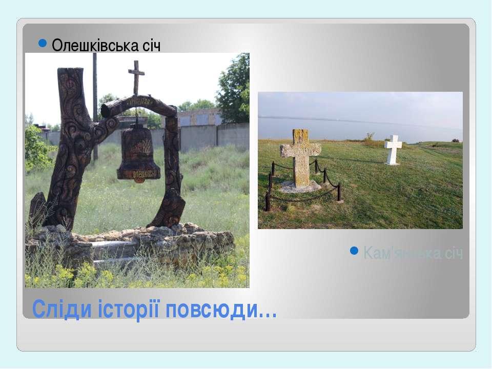 Сліди історії повсюди… Олешківська січ Кам'янська січ