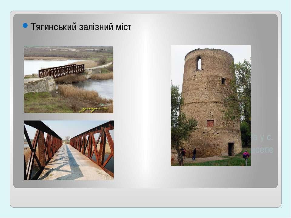 Тягинський залізний міст Турецька башта у с. Веселе