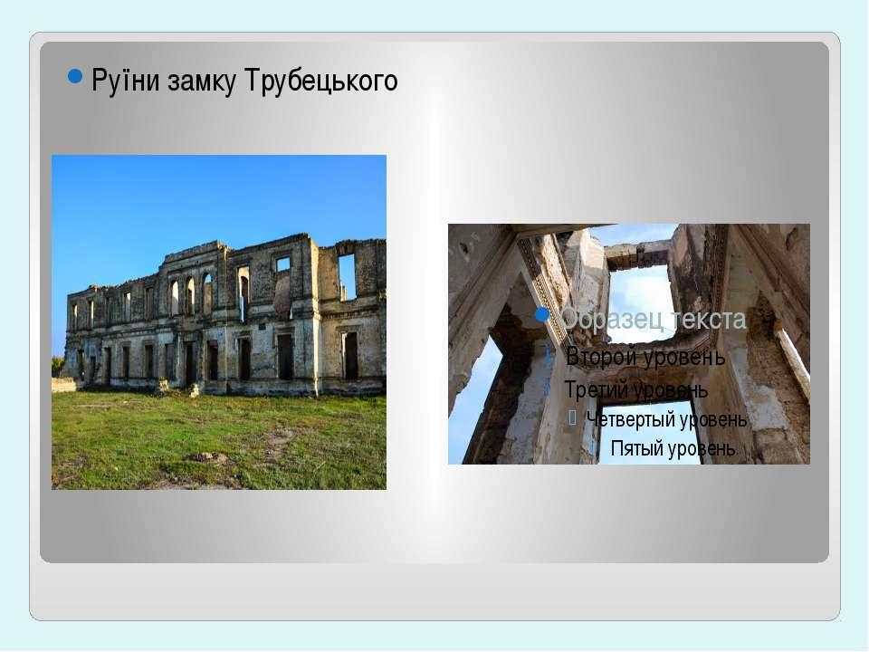 Руїни замку Трубецького