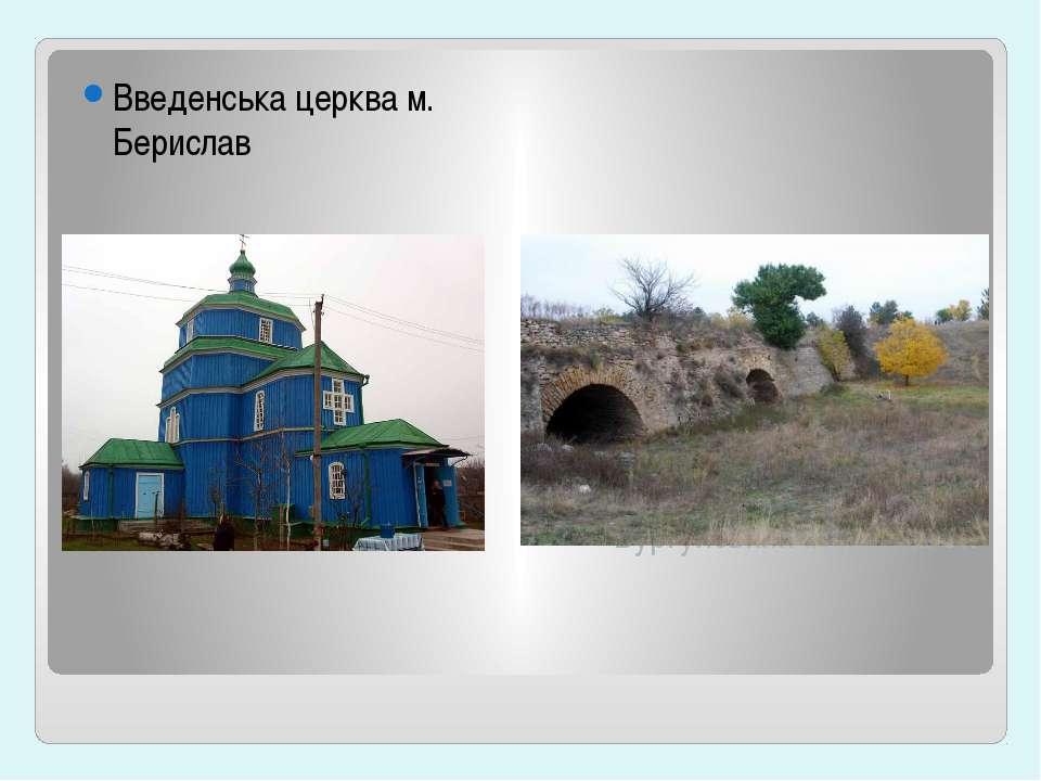 Введенська церква м. Берислав Бургунський міст XVIIІ ст.