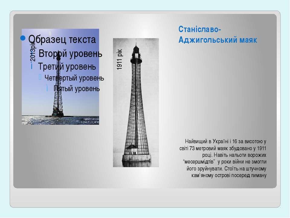 Станіславо- Аджигольський маяк Найвищий в Україні і 16 за висотою у світі 73 ...