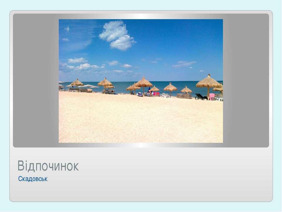 Відпочинок Скадовськ