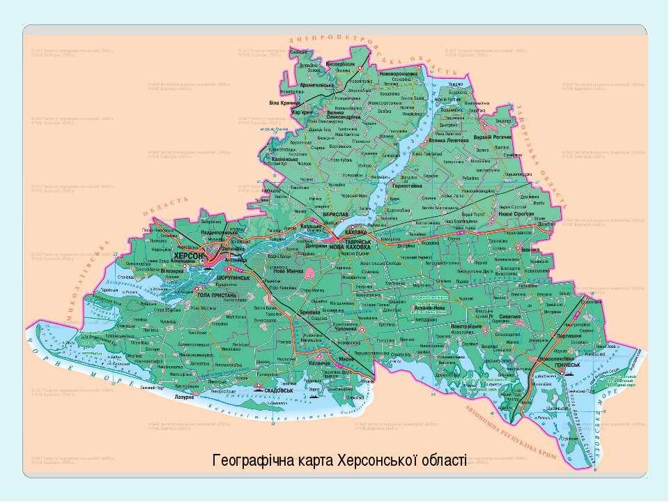 Географічна карта Херсонської області