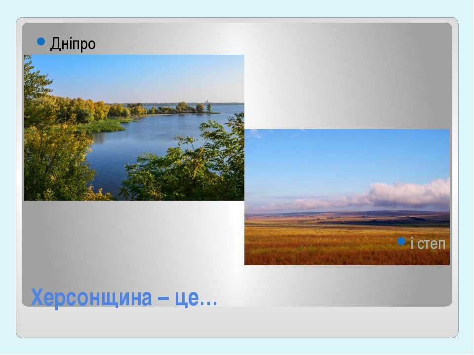 Херсонщина – це… Дніпро і степ