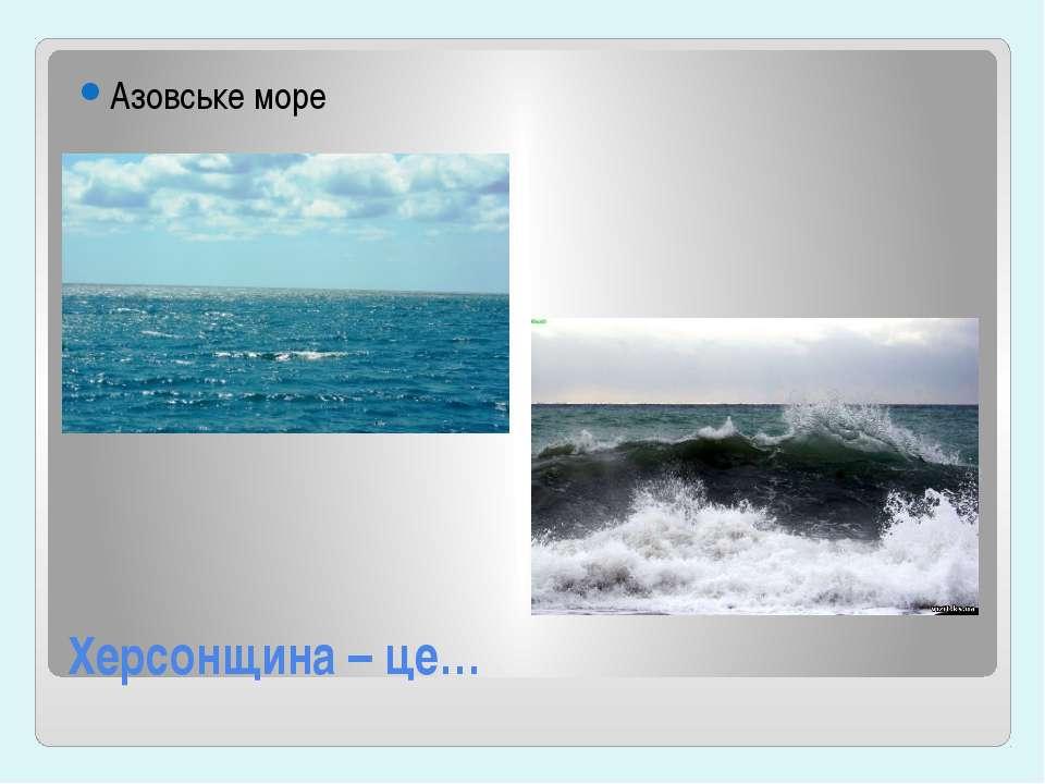 Херсонщина – це… Азовське море і Чорне