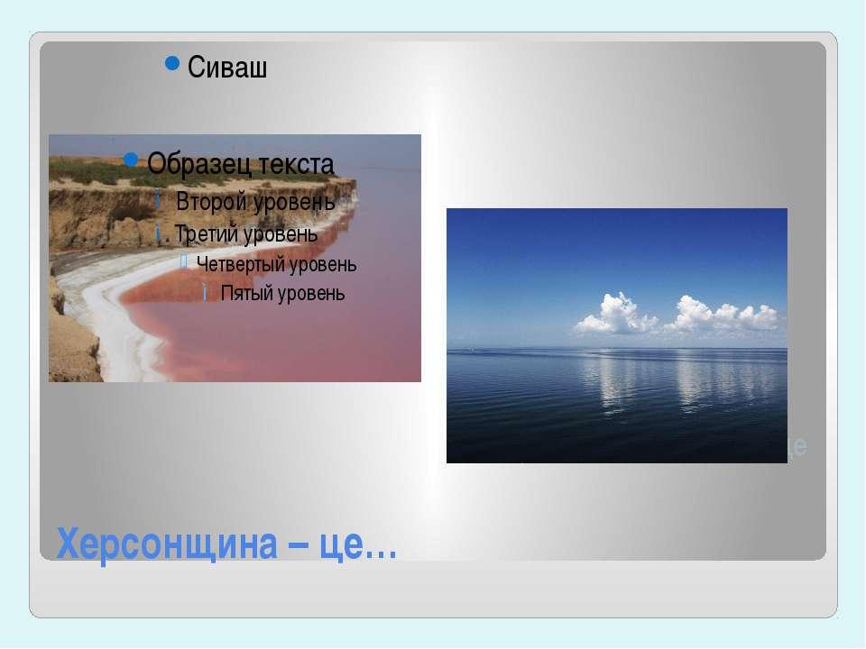 Херсонщина – це… і Каховське водосховище Сиваш