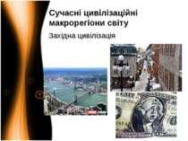 Сучасні цивілізаційні макрорегіони світу Західна цивілізація