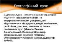 Географічний крос 5. Для культурно – історичної школи характерно виділення вз...