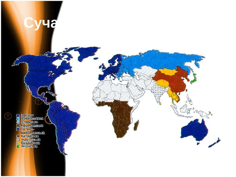Сучасні світові цивілізації