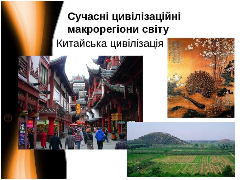 Сучасні цивілізаційні макрорегіони світу Китайська цивілізація
