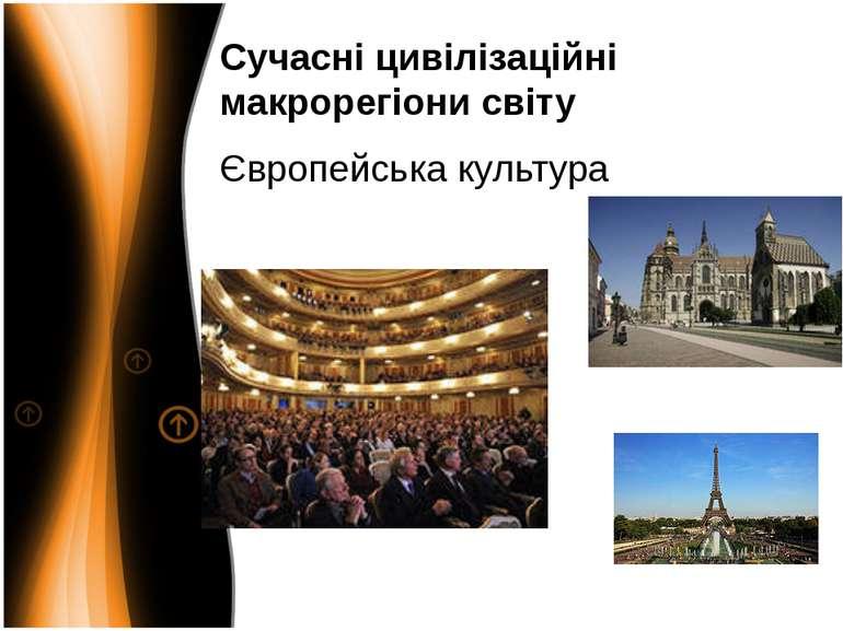 Сучасні цивілізаційні макрорегіони світу Європейська культура