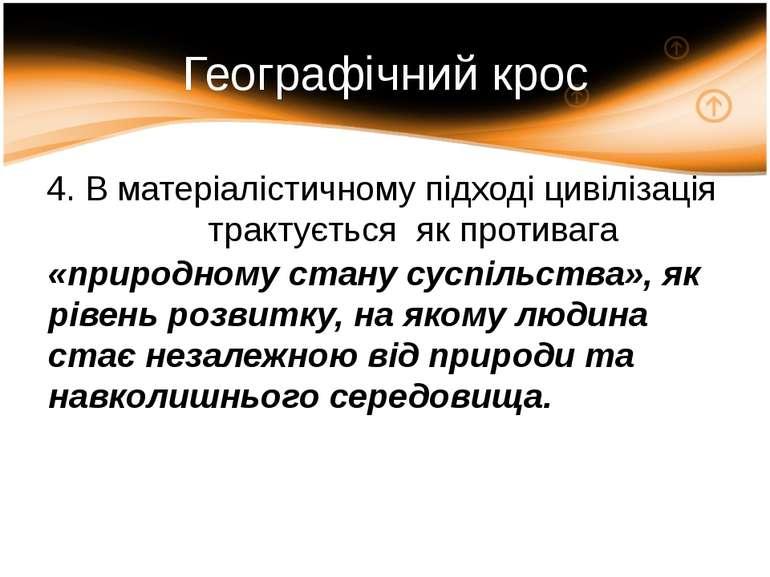 Географічний крос 4. В матеріалістичному підході цивілізація трактується як п...