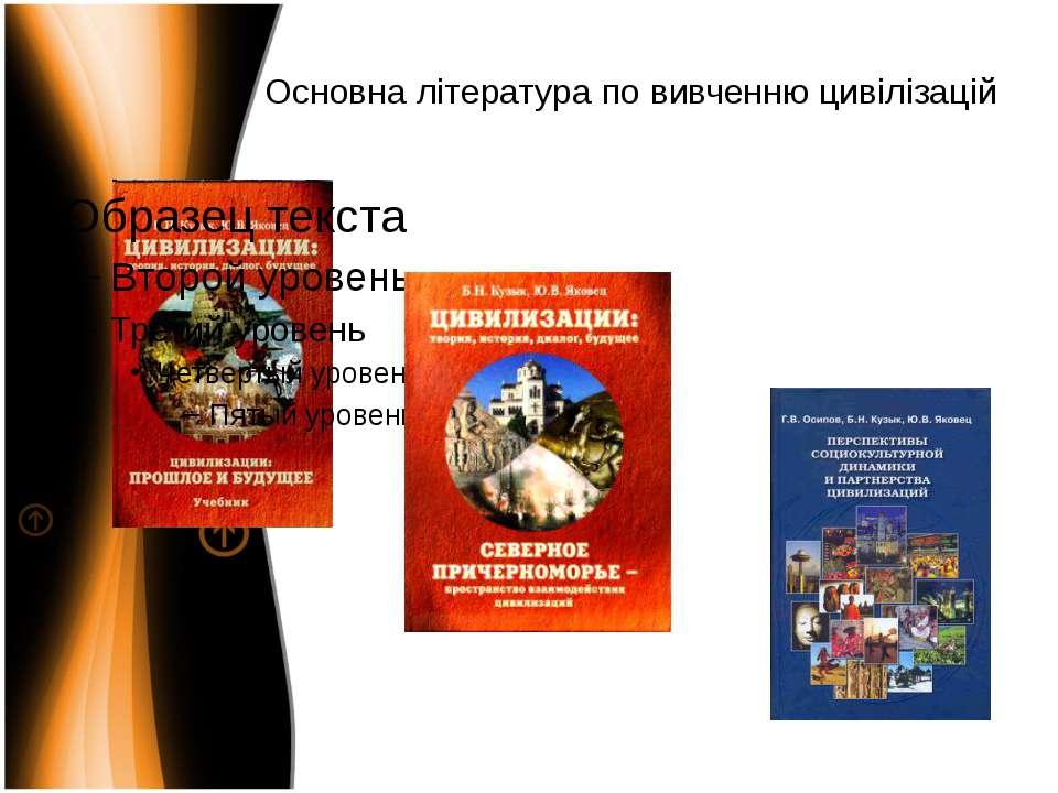 Основна література по вивченню цивілізацій