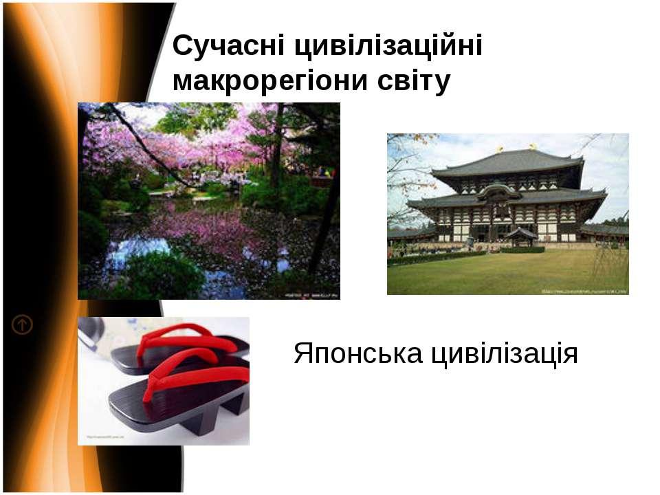 Сучасні цивілізаційні макрорегіони світу Японська цивілізація