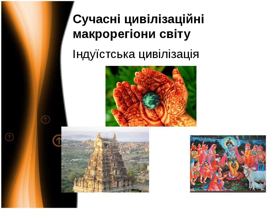 Сучасні цивілізаційні макрорегіони світу Індуїстська цивілізація