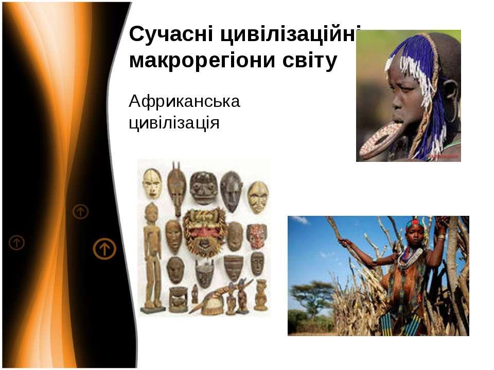 Сучасні цивілізаційні макрорегіони світу Африканська цивілізація