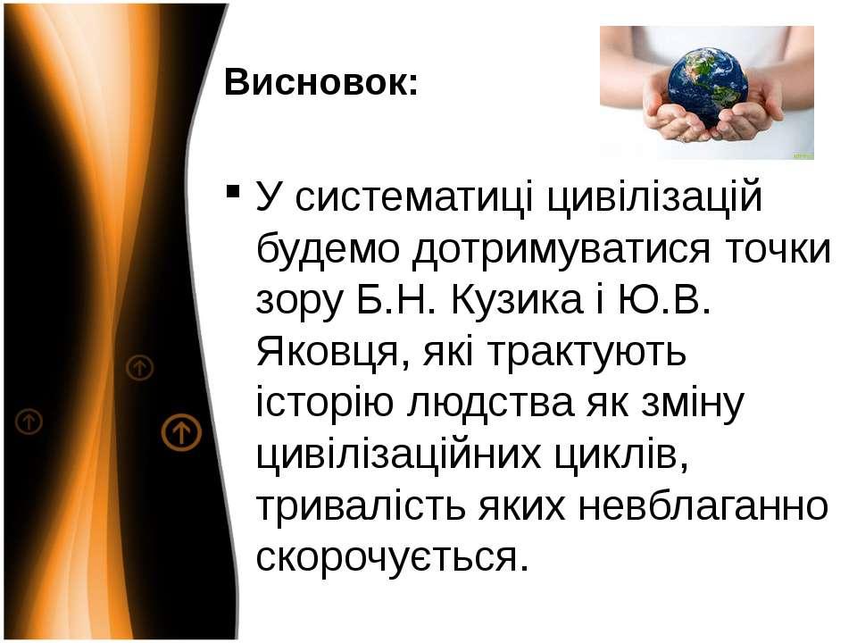 Висновок: У систематиці цивілізацій будемо дотримуватися точки зору Б.Н. Кузи...