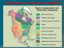 Природні зони Північної Америки