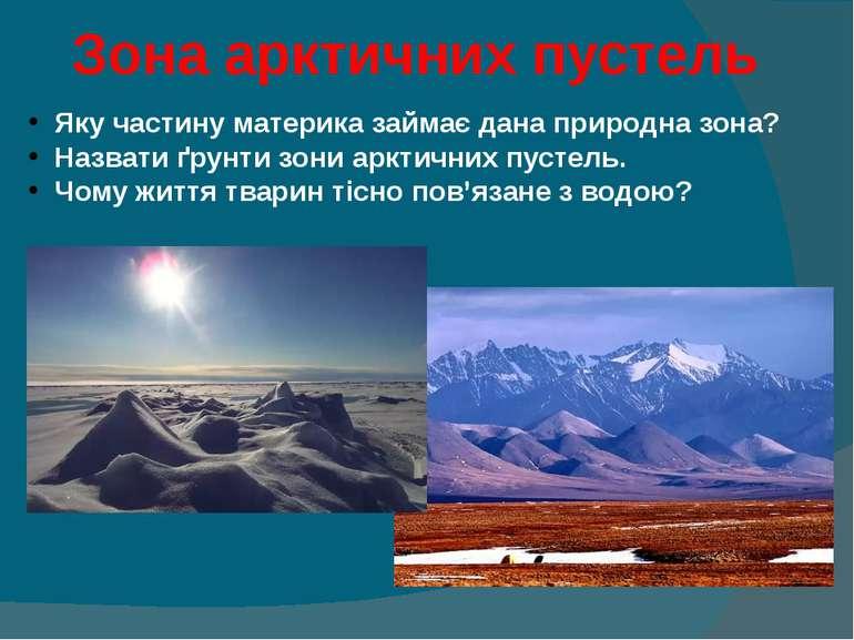 Зона арктичних пустель Яку частину материка займає дана природна зона? Назва...