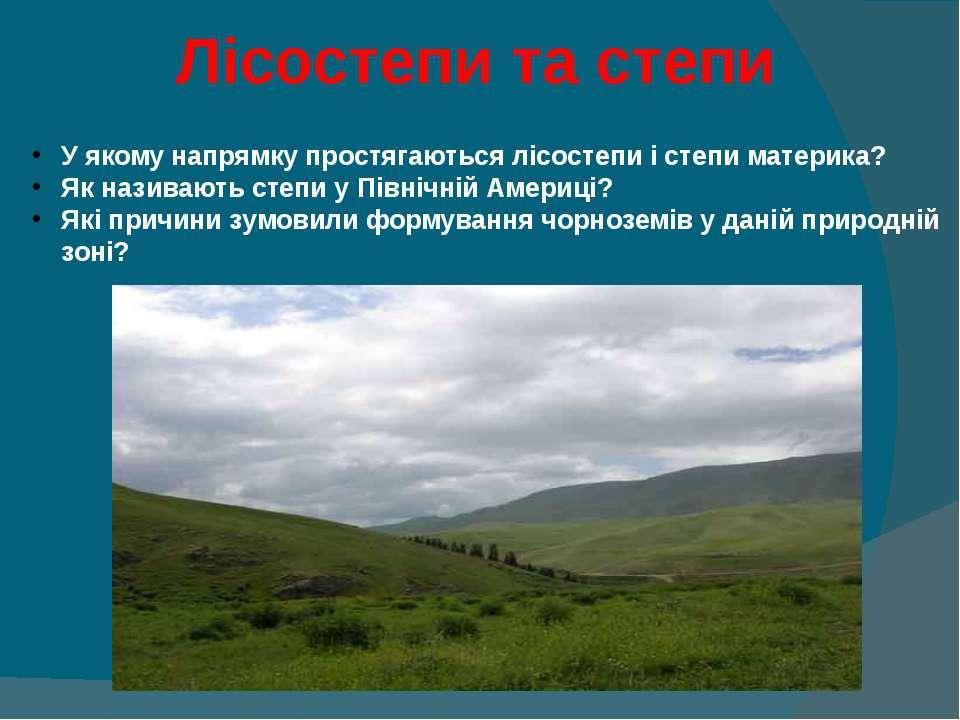 Лісостепи та степи У якому напрямку простягаються лісостепи і степи материка?...