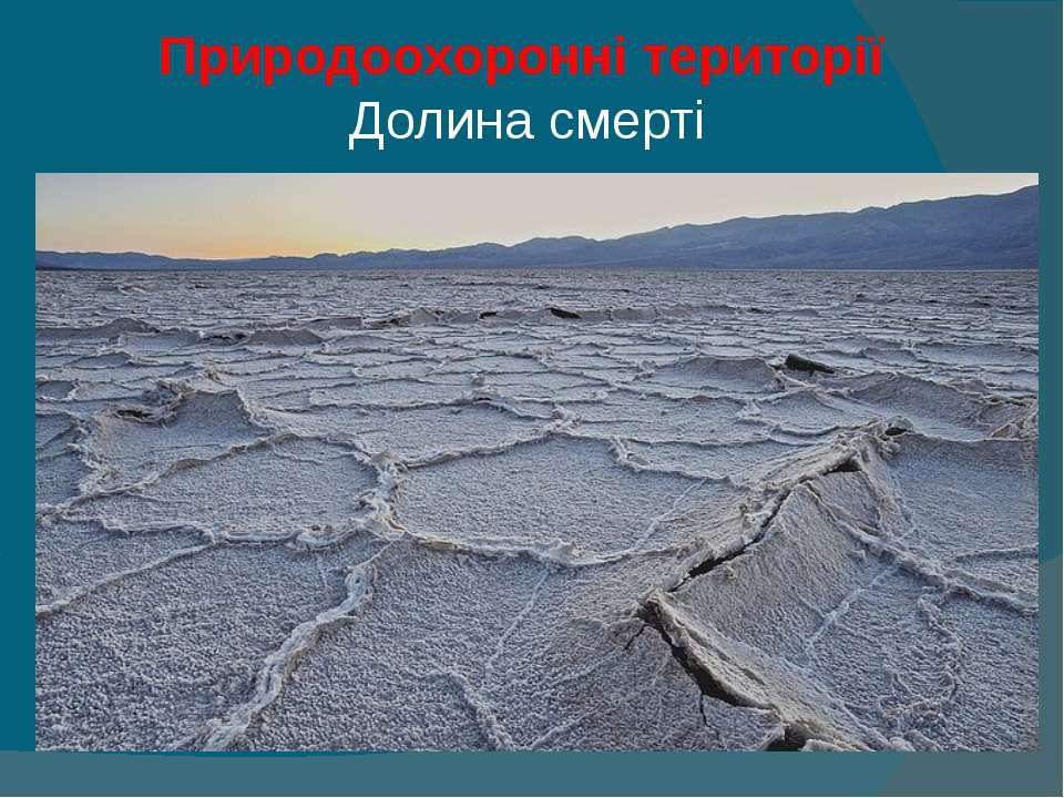 Природоохоронні території Долина смерті