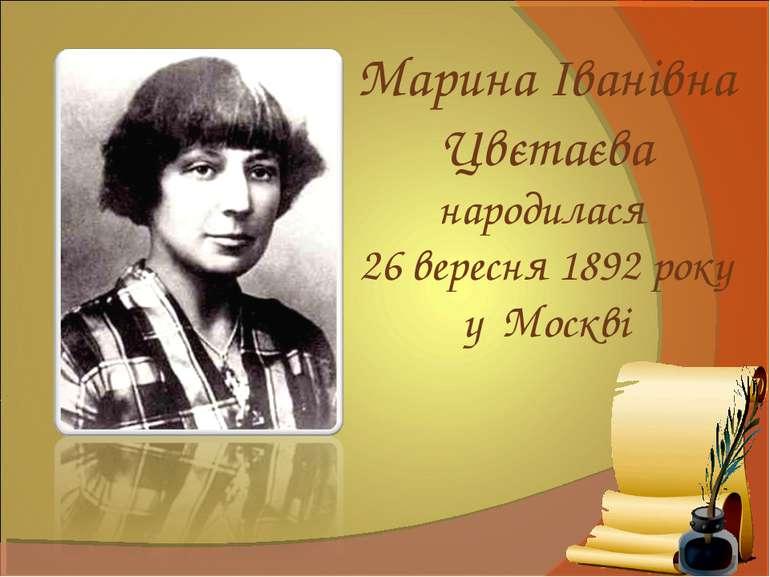 Марина Іванівна Цвєтаєва народилася 26 вересня 1892 року у Москві